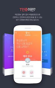 App T인증 APK for Windows Phone