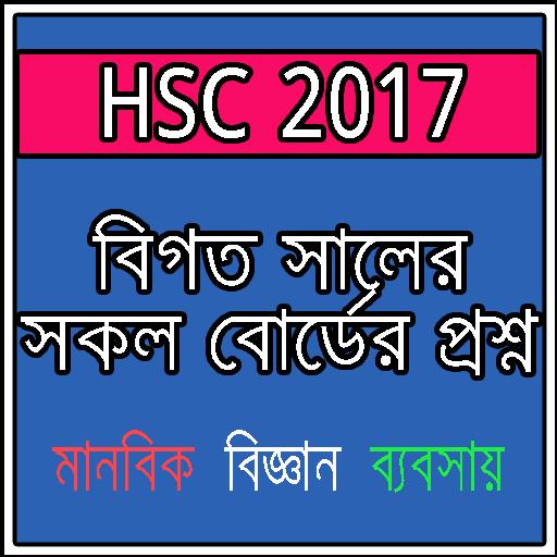 HSC বোর্ড প্রশ্ন