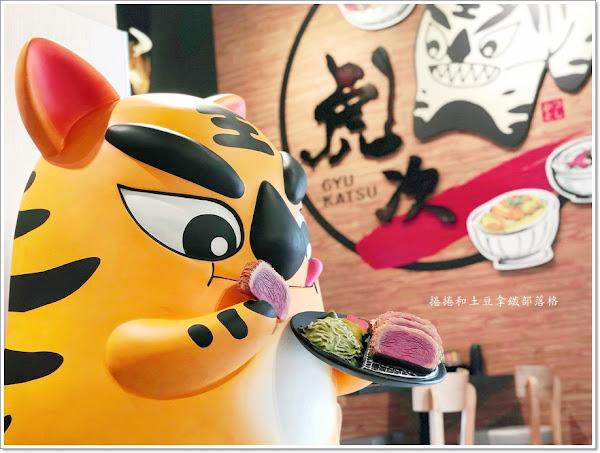 虎次日式炸牛排專門店-草衙道。一筷子伸到日本去
