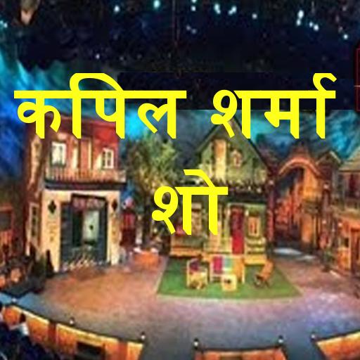Episodes of Kapil Sharma Show