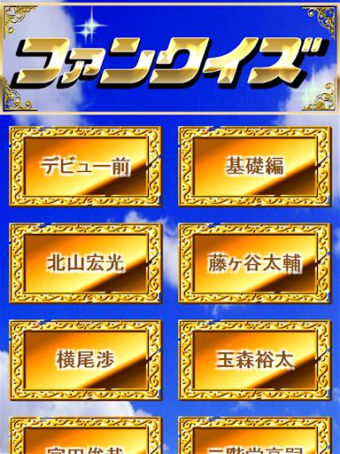 クイズ&相性診断for Kis-My-Ft2~キスマイ検定~ screenshot 8