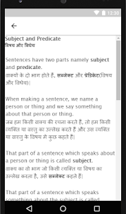 English Grammar Book in Hindi - Learn Grammar - náhled