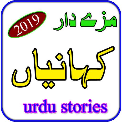 Urdu Stories Android APK Download Free By TheWahapps