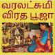 Varalakshmi Vratha Pooja Tamil APK