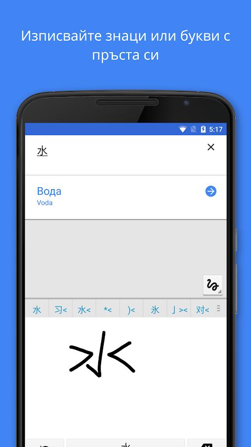 Google Преводач – екранна снимка