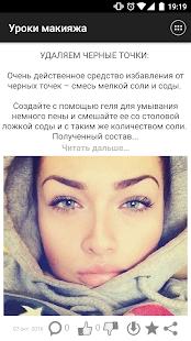 Уроки макияжа - náhled