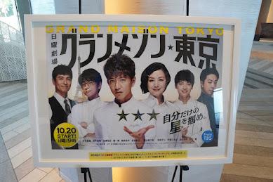聖地巡礼!「グランメゾン東京」に登場する、あの絶品グルメを堪能できる東京ベイ東急ホテルに泊まってみた