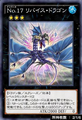 No17リバイス・ドラゴン
