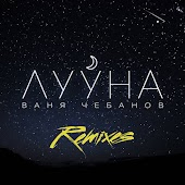 Лууна (Remixes)