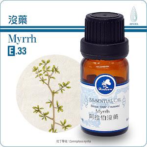 沒藥精油10ml/Myrrh阿拉伯特級沒藥