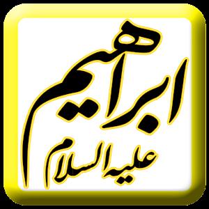 ماموستا على خان (ابراهيم)