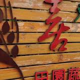 喜樂田園蔬食館