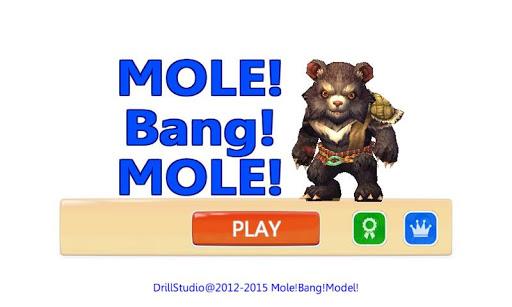 鼹鼠!砰!鼹鼠!3D