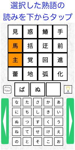 u6f22u5b57u30b1u30b7u30deu30b9u3010u7528u610fu3055u308cu305fu6f22u5b57u3092u5168u3066u6d88u3057u3066u3044u3053u3046u3002u4ebau6c17u3001u5c0fu5b66u30fbu4e2du5b66u30ecu30d9u30ebu301cu6f22u691cuff11u7d1au30ecu30d9u30ebu307eu3067u3011 screenshots 3
