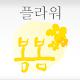 전국꽃배달 꽃배달봄봄 Download on Windows