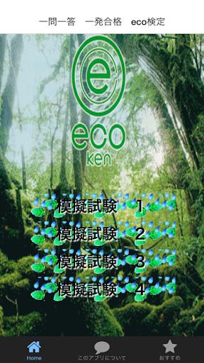 一問一答 一発合格 eco検定 環境問題に関する知識