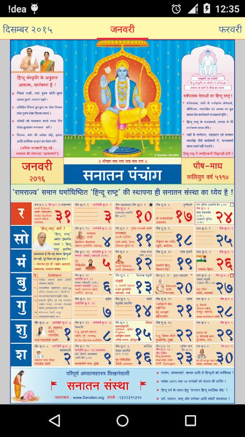 Babulal chaturvedi calendar 2013