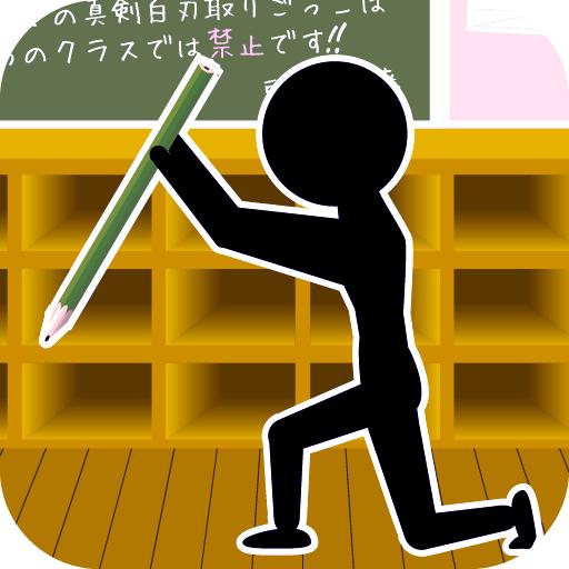 止めろっ! ~暇つぶし最適ゲーム~ 休閒 App LOGO-APP開箱王