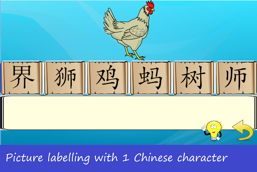 Chinese Mandarin Study - Picture vs Characters ss2
