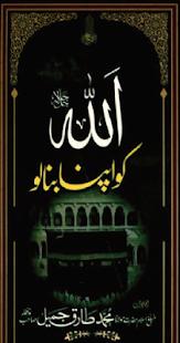 Allah Ko Apna Banalo - náhled