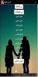 رواية عطر القسوة .. (الجزء الاول) - náhled