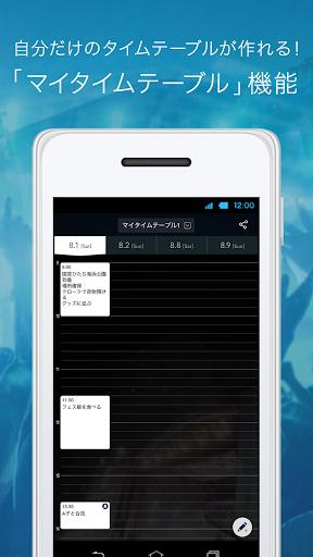 無料音乐AppのROCK IN JAPAN FESTIVAL 2015 記事Game