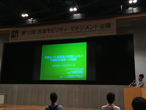 第12回 日本モビリティ・マネジメント会議 その26