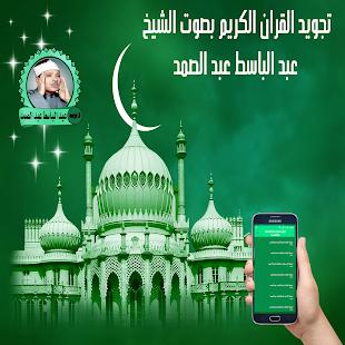 تجويد القران الكريم بصوت عبد الباسط عبد الصمد - náhled