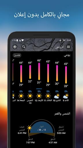 توقعات الطقس والأدوات - Weawow screenshot 3