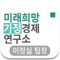 미래희망 가정경제연구소 이정실 팀장 icon