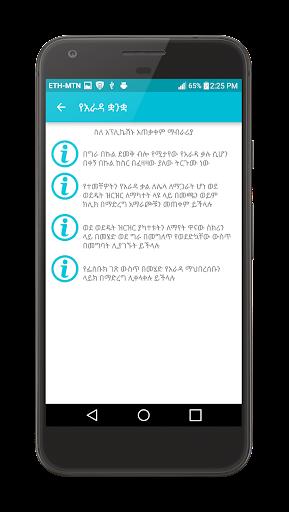 u12e8u12a0u122bu12f3 u124bu1295u124b : Ethiopian Arada 0.0.3 screenshots 7