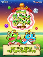 Screenshot of 퍼즐버블 for Kakao