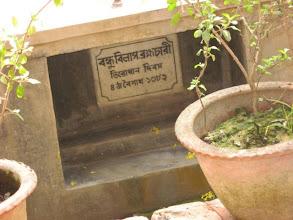 Photo: The stone-slab indicates the date of passing of Sri Bandhubilas Brahmachari  (5th Baisakh, 1382 in Bengali calendar)