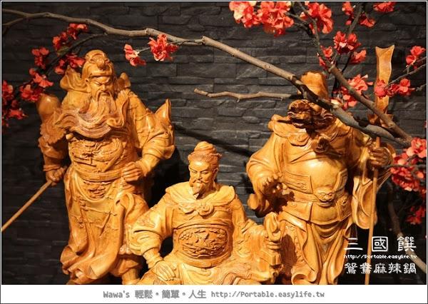 三國饌鴛鴦麻辣鍋餐廳