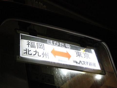 西鉄「はかた号」 0001 駿河湾沼津SAにて_02
