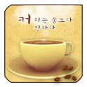 커피는 물보다 진하다 icon