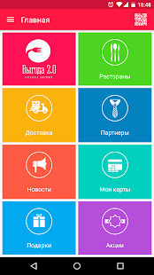 Выгода 2.0- screenshot thumbnail