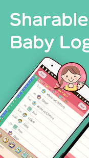 PiyoLog - Babycare record for sharing Screenshot