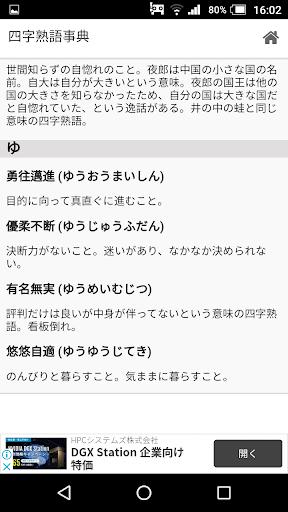 四字熟語事典 screenshot 3
