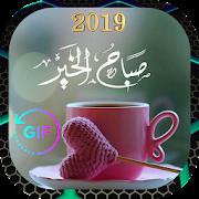 بطاقات صباح ومساء  2019 APK