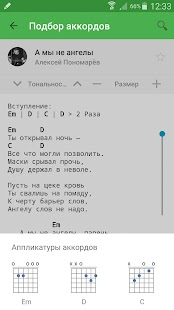 Аккорды AmDm.ru- screenshot thumbnail