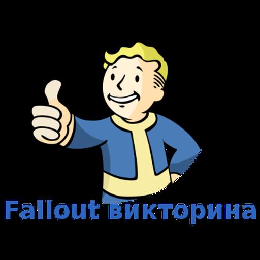 Fallout викторина