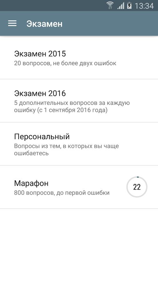 Программа билеты пдд 2016 с 1 сентября на комп
