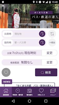 乗換検索 歩くまち京都アプリ「バス・鉄道の達人」のおすすめ画像1