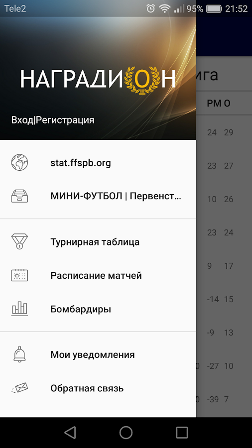 Наградион- screenshot