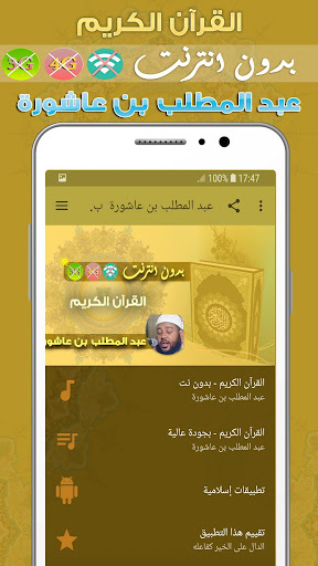 abdul muttalib ibn achoura Quran MP3 Offline 2.0 screenshots 1