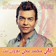 اغاني محمد محي بدون انترنت Mohamad Mohie Download for PC Windows 10/8/7
