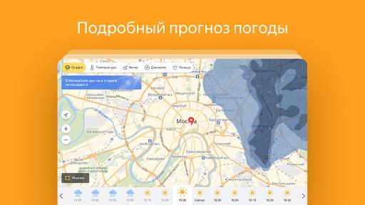 Yandex 7.71 screenshots 19