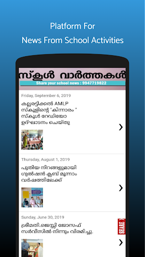 School App Kerala screenshot 6
