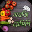 সবজি রেসিপি Vegetable recipes bangla
